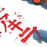 Diretor de 'Thor: Ragnarok' deve comandar novo 'Akira'