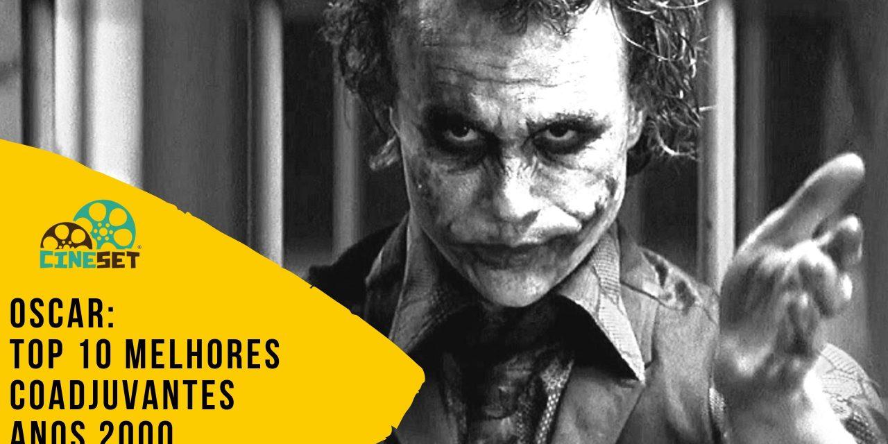 Oscar: TOP 10 Melhores Coadjuvantes na Década 2000